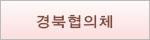 경북협의체